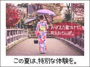 """≪旅行気分で♪≫覚えた着付けで、お休みの日は着物で街を散策―。仲間と""""非日常""""をたくさん味わえます★*(画像はイメージです)"""