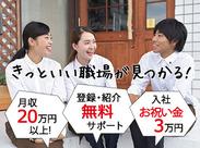 あなたの入社をお祝いします♪+゜ ~入社お祝い金3万円支給!~ 希望が叶う/お祝いがあるステキな待遇◎