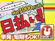 未経験でも時給1000円スタート!!基本週払いですが日払いの相談もOK♪急な出費やイベントがあっても大丈夫☆