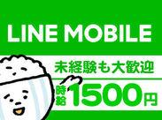 ◆未経験でも高時給◆ LINE MOBILEで働こう!魅力的なお仕事で楽しみながら稼げる!今、話題のバイトです!