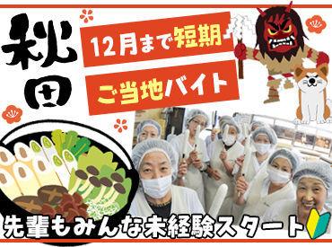 """◆12月末までの短期◆ 秋田ならでは""""ご当地バイト""""★ きりんたんぽ作りをお手伝い♪ ≪年齢&経験問わずみなさん大歓迎≫"""