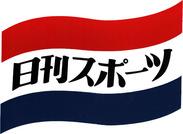 日本のスポーツ新聞の先駆けである日刊スポーツ新聞社♪どの部署も常時、TVがついていてリアルタイムのスポーツ情報も入手◎