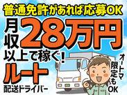 ◆普通免許(AT限定可)◆ 2t車での配送になるので、未経験の方でも始めやすい! もちろん研修制度も◎