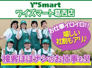 【生鮮部門】\地域密着!ワイズマートで働こう♪/バックヤードメイン♪シンプルワーク☆[未経験OK]優しい先輩スタッフがサポートします!