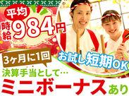 <履歴書不要><短期OK> 授業・予定に合わせてシフト調整◎ お寿司が安く食べられたり 誕生日プレゼントもあるあったかい職場です!