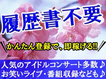【コンサートSTAFF】≪日本最大級のアニメフェス&人気アーティスト≫⇒春だけの超レアお仕事!週1日入れば…1ヶ月で7万2000円もGETできちゃう♪