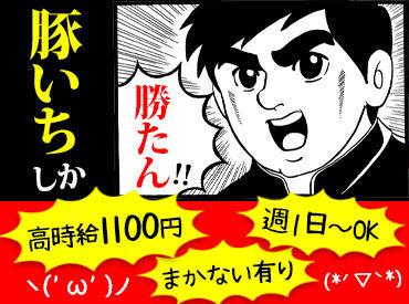―【豚いちしか勝たん!!】POINT― ★高時給1100円★ ★週1日~OK★ ★まかない有り★