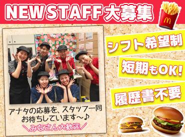 【マッククルー】スタッフに聞いたマクドナルドのイイところ!!【1】1週間毎のシフト申告【2】新作メニューも30%OFFで食べられる◎