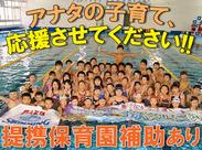 会津若松市コミュニティプール「♪~る(オンプール)」でのお仕事です! 主婦さんを中心に、みなさん未経験から活躍中です!