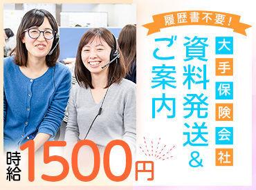 高時給1500円☓週払い☓駅チカ 高収入でスタートしよう!