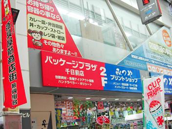 【ショップスタッフ】「これってこんな状態で売ってるの?!」「こんな商品ってあるんだ!」毎日が発見★楽しい店舗用品専門店のオシゴト!