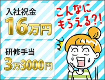 給料以外に『19万3000円』支給!