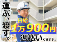 シンプルワークなのに【高日給1万900円】!!未経験の方も歓迎♪週払い/日払いOK◎すぐお給料GETも可能!