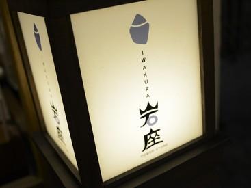 …―― 岩座(IWAKURA) ――… 18~30歳のスタッフが活躍中! 未経験の方も大歓迎です◎