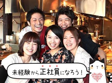 【居酒屋スタッフ】居酒屋の良し悪しはスタッフ次第!だ・か・ら365日笑顔が満開★オシャレで雰囲気バツグンのお店を目指しています!