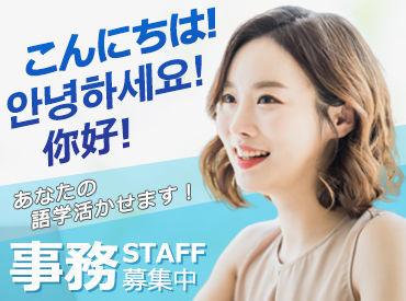 中国・韓国への市場拡大も目指しているのであなたの語学力が活かせるチャンス!!