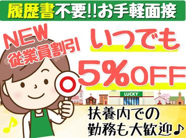【スーパーマーケット】\賢い◎お徳生活☆彡/LUCKYで働けば、いつでも食品5%OFF♪一度覚えればあとはサクサク!!分業制です短時間シフトもあり!!