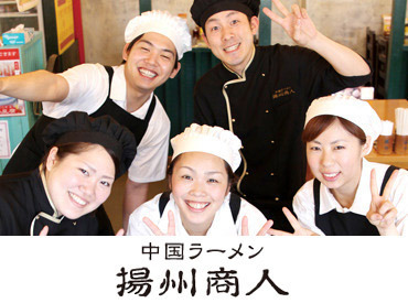 ◆こんな方歓迎◆ #店長経験があります! #飲食店での経験を活かしたい! #店舗運営に携わりたい! #将来は自分の店を持ちたい!