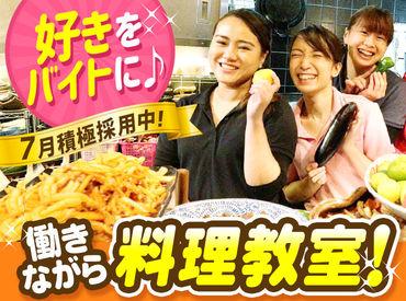 女性スタッフ活躍中!働きながら料理の腕を磨けちゃう☆ とても働きやすく、楽しいお店ですよ◎