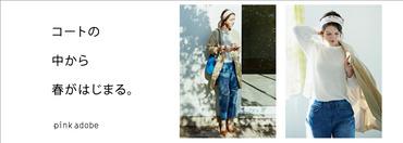 【販売STAFF】ピンクアドベ ≪イオンモール旭川駅前≫\履歴書不要!/ 人気SHOP店員になろう♪新しいナチュラルスタイルを提案するストア
