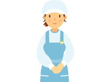 【食器洗浄Staff】\普段の家事が活かせます♪/食器の洗浄や配膳など◎調理師・栄養士の方が手際よく調理できるよう補佐をお願いします♪