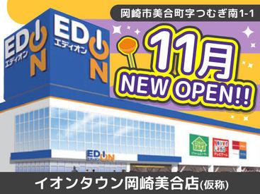 【11月 NEW OPEN】 オープニングスタッフ大募集★ みんな同時スタートで安心!