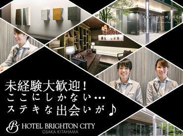 【フロントスタッフ】ブライトンホテルズは…京都・大阪の関西/関東エリアで4つのホテルを手掛けています!社員登用制度もあり★<週1&4h~OK>
