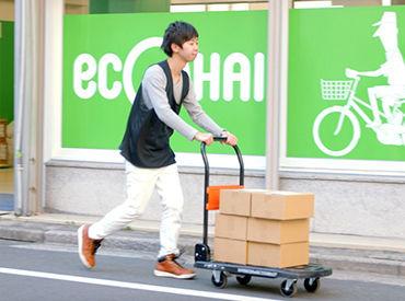 エコ配が提供する新しい働き方 「ecohai Flex」スタッフ募集