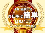 テイケイワークス東京なら 嬉しいメリット多数☆ ◆ 給与当日現金払いOK♪ ◆ 履歴書は不要でOK☆ ◆ 未経験の方も大歓迎◎