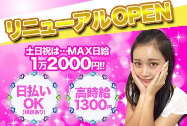 【アンケートStaff】\MAX1万2000円を日払いでGET★/オフィスリニューアルにつき【大量募集♪】学校帰りやWワークでも働きやすい◎