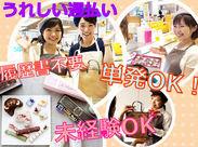 渋谷・新宿・池袋・千葉・埼玉・神奈川etc…百貨店からショッピングモールまで勤務地イロイロ♪お気軽にご相談ください◎