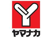 安心♪ヤマナカでバイト・パートデビューしませんか? 未経験の方もたくさんのスタッフがサポートします!