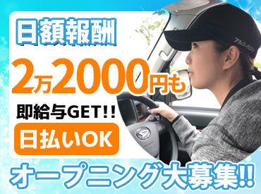見学だけでも大歓迎♪ 初心者でも月平均40万円稼いでます♪普通免許で軽自動車を運転♪長距離運転もナシ!車は私生活利用もOK!