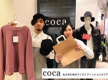 社割で人気の商品もGET★シーズンごとに好きな洋服が買えちゃいます♪短期勤務もOK!自分の予定に合わせて働けます◎