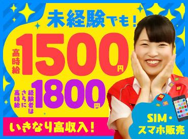 【SIM・スマホアイテムの販売】今が旬な【SIM&スマホ】のオシゴト!だから稼げる【高時給1500円】週3日か週5日勤務が選べるから自分のペースで働けます☆