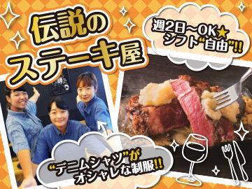 【溶岩焼ステーキ屋staff】≪デニムシャツの制服がお洒落☆彡≫まかないでステーキがおトクに食べられちゃう★スタッフみんな仲良しで楽しく働けます♪