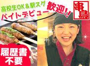 ≪歴史ある居酒屋チェーン店≫ 北海道をメインに、東北・関東にも出店している焼き鳥店です!!明るく、活気のある店内が魅力♪