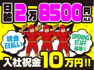 日給2万円のアルバイト