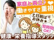 「無理なく働きたい」「家庭と両立したい」そんな主婦さんが活躍しています♪無理なく&働きやすい職場です。