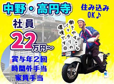 月給22万円スタート!