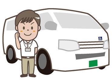 普通自動車免許(AT限定可)があれば大丈夫◎ 介護の資格は不要ですよ★