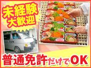 道さえ覚えればカンタン♪お弁当を配送&お弁当箱を回収するダケ☆決まったエリアだけの配達で安心です♪