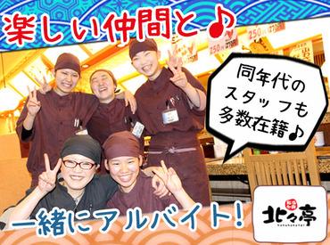 【ホール】≪短期OK!!≫≪車通勤もOK!!≫週1日から働ける回転寿司 北々亭★◆スタッフ特典◆美味しいお寿司が30%OFFで食べられる♪