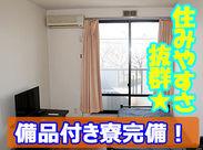 閑静な住宅街にある個室寮は、家具や家電等の備品も完備されています。遠方の方も安心して新しい生活がスタート出来ますよ!