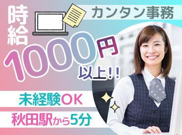 <うれしい高時給1000円♪> 木金土日月の5日勤務★ 勤務日相談可能! まずはお気軽にご応募を!