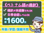 \高時給1600円/大手企業なので、働きやすさバッチリですよ!! 幅広い年代が活躍中です◎