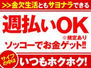 誰でも高時給1800円~★週払いOK♪「お金がほしいな~」と思った時に、すぐにGetできるのが嬉しいポイント!