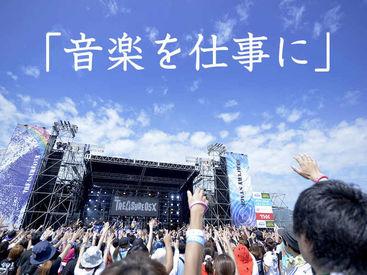 ≪音楽好き必見!≫楽しくコンサートの仕事一緒にしませんか??