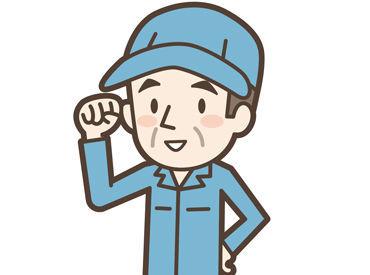 現在、男性スタッフが活躍中♪ 「現地面接」が可能です★ 働きたい日数・時間帯等をお教えください◎