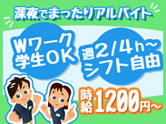 """◆深夜で時給1200円以上◆未経験OK!巣鴨だから、お店の雰囲気もまったり◎夜勤なら1日4hで""""月10万円""""も可能です♪"""